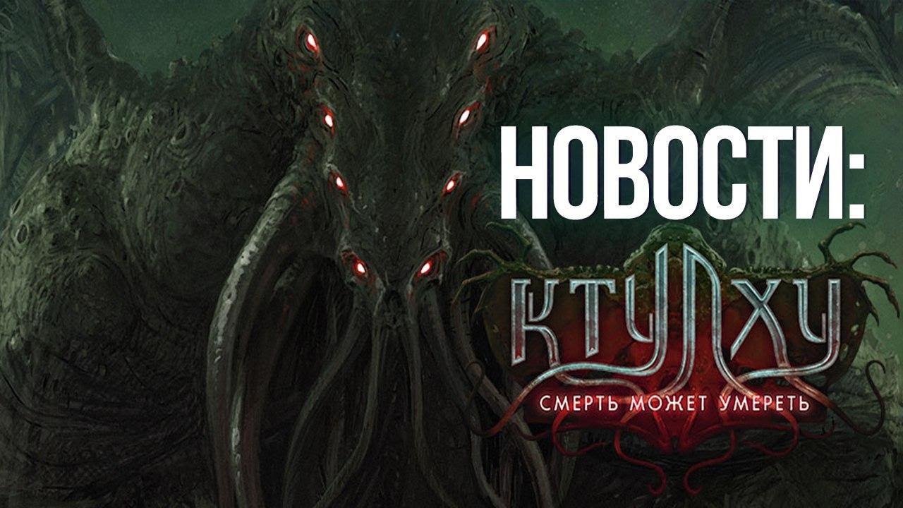 Видео: новости настольных игр издательства Hobby World