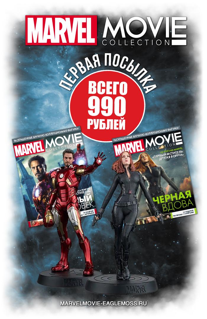 На CR стартовал предзаказ коллекционных фигурок Marvel Movie Collection Eaglemoss 2