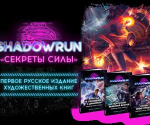 На CR стартовал предзаказ художественных поShadowrun — трилогии «Секреты силы»