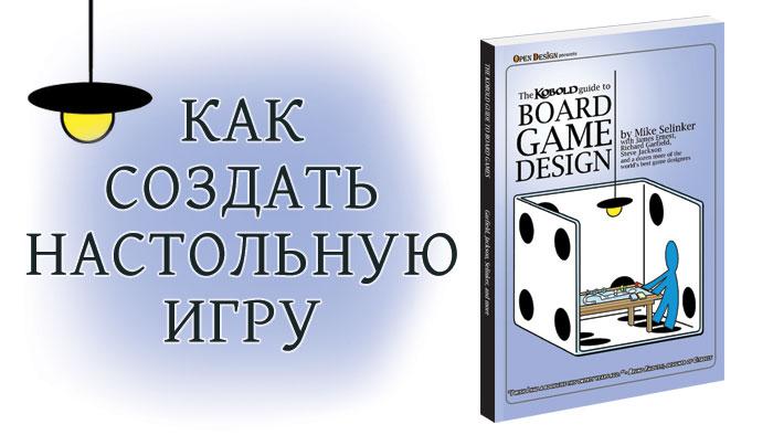 На CrowdRepublic открылся предзаказ книги «Как создать настольную игру»