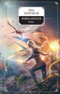 Ник Перумов «Война ангелов. Игнис»: маги против ангелов Спасителя