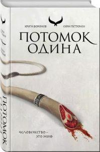 Сири Петтерсен «Потомок Одина»: скандинавское фэнтези для подростков. 1