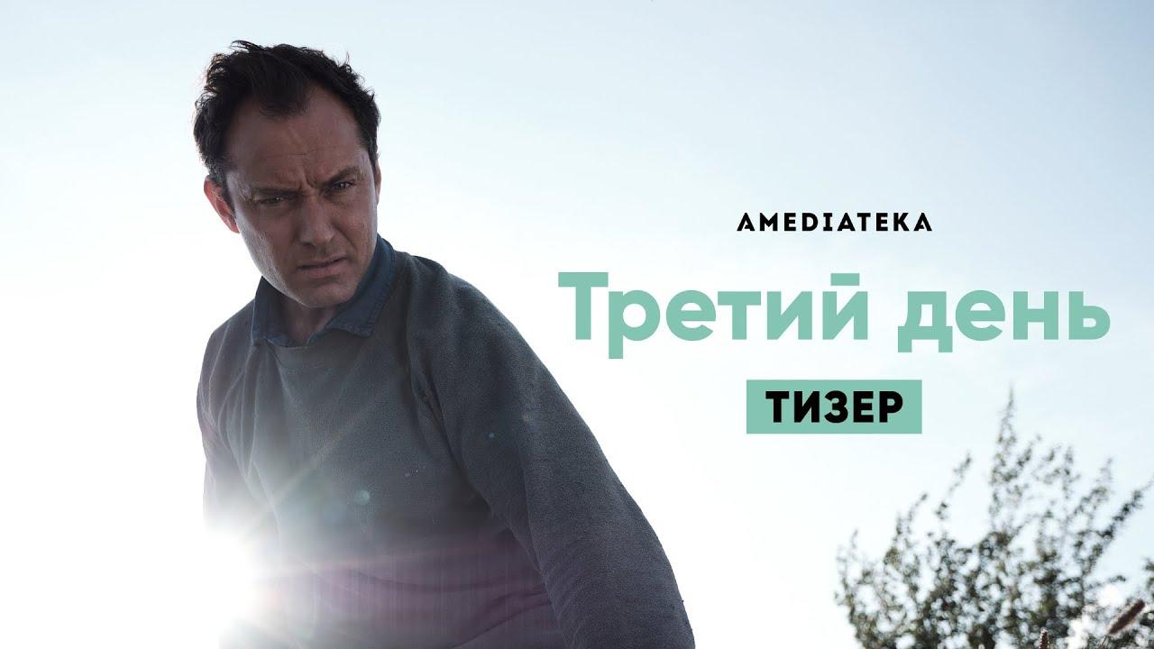 Тизер сериала «Третий день» с Джудом Лоу
