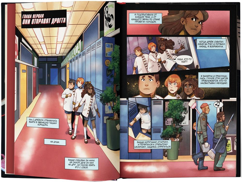 10 комиксов марта 2020: фэнтези и фантастика 13