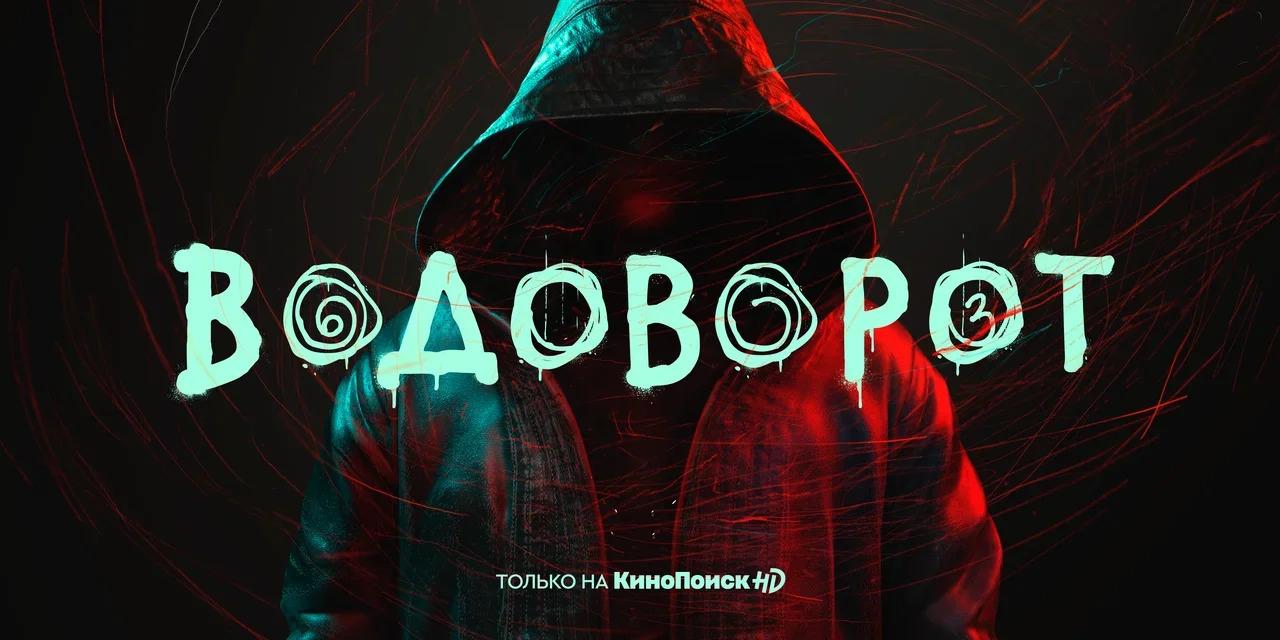 Мистический триллер и комедия про андроида-полицейского: «КиноПоиск» рассказал освоих оригинальных сериалах