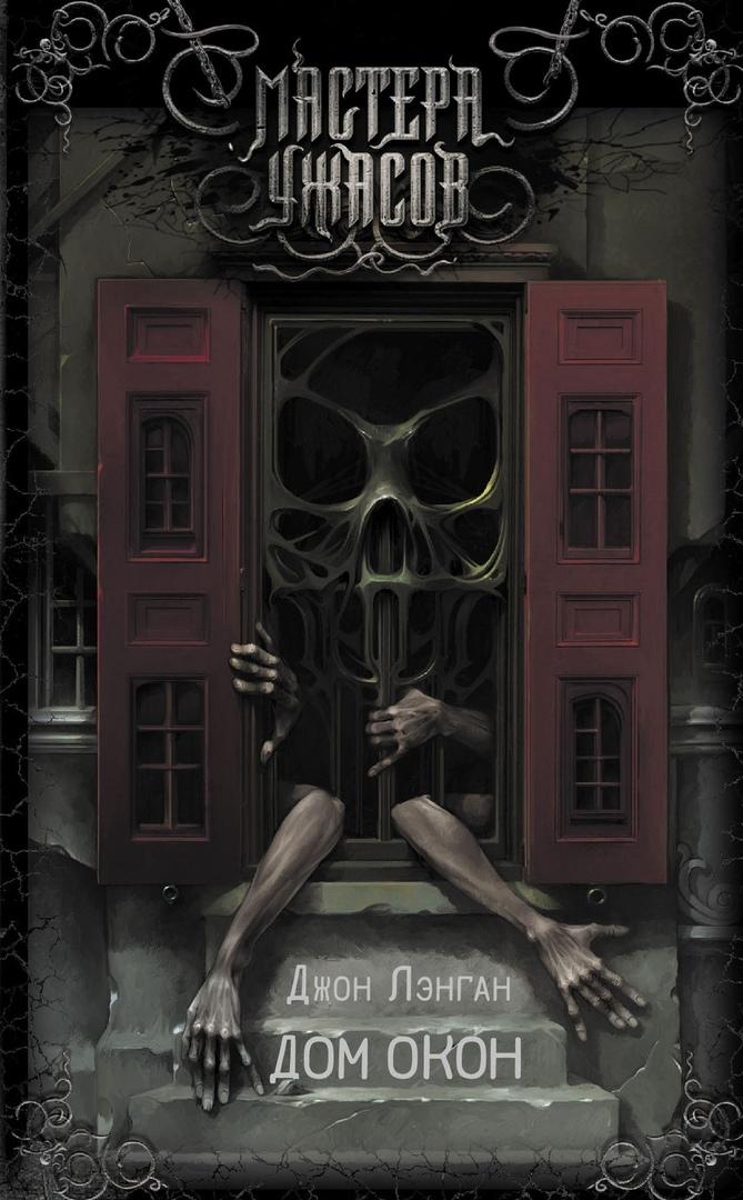 Что почитать: хоррор «Дом окон» Джона Лэнгана и космоопера «Глубина: Прыгун» Марцина Подлевского 1