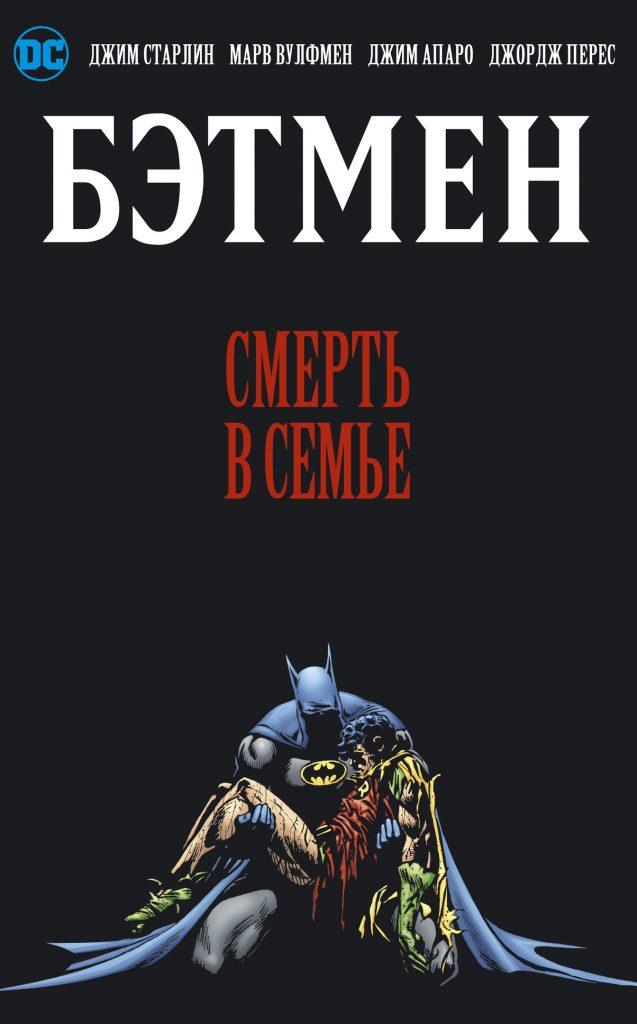 Бэтмен. Смерть всемье