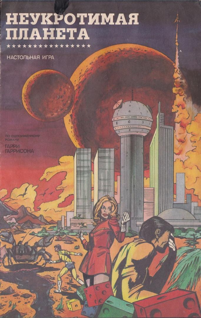 Находка: настольная игра «Неукротимая планета»пороману Гарри Гаррисона 1