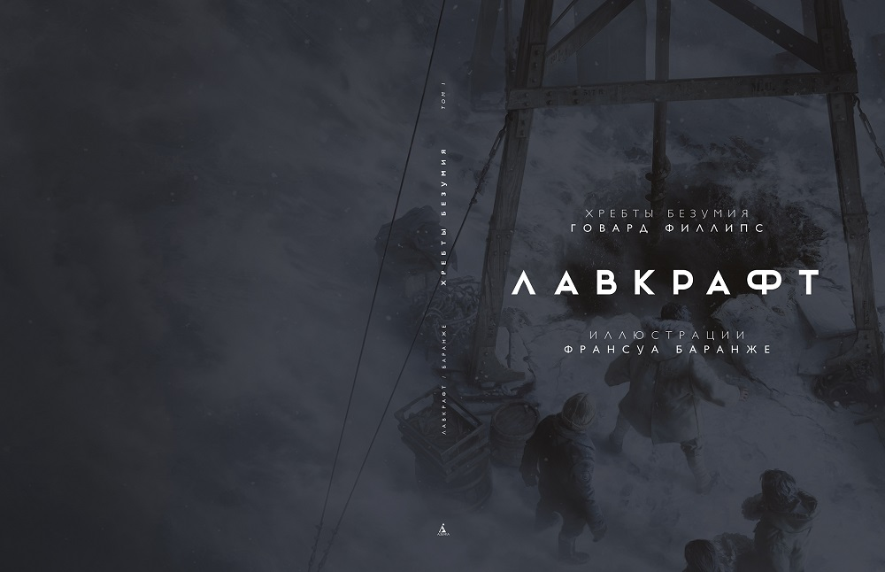 «Азбука» выпустит «Хребты Безумия» с иллюстрациями Франсуа Баранже