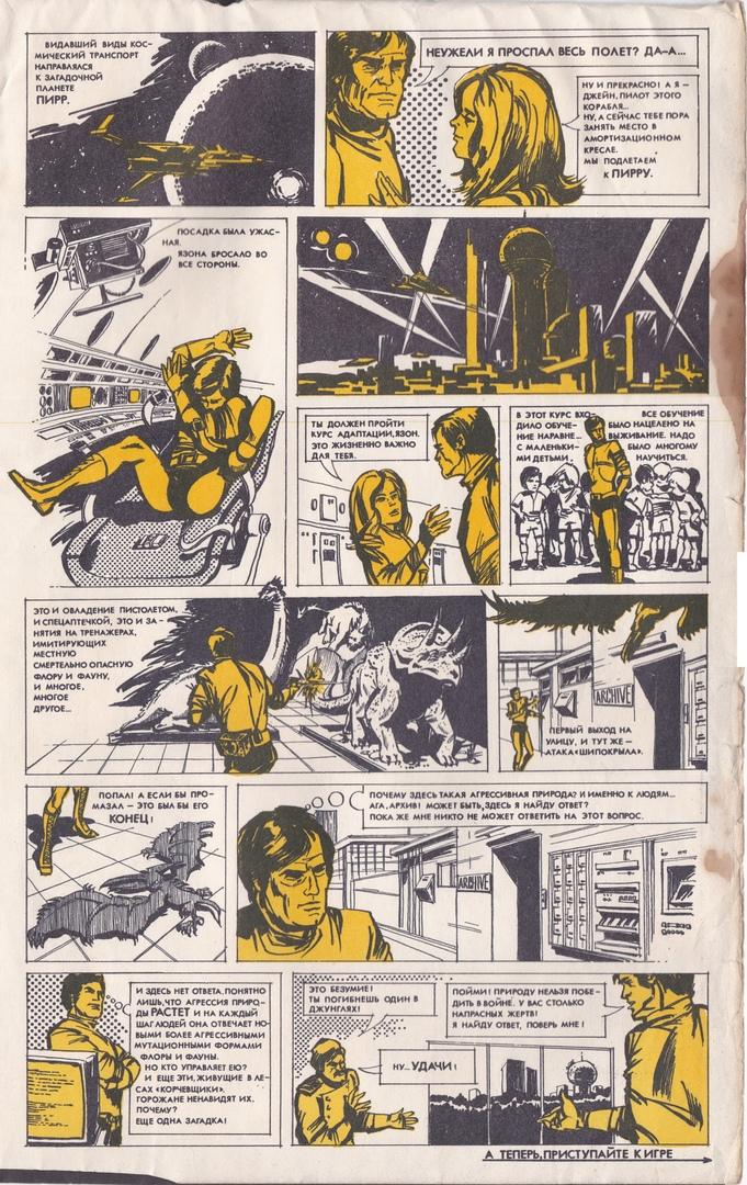 Находка: настольная игра «Неукротимая планета»пороману Гарри Гаррисона 3