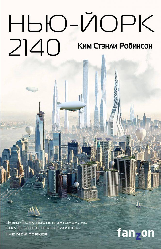 Плохой год для человечества, но хороший для книг 7