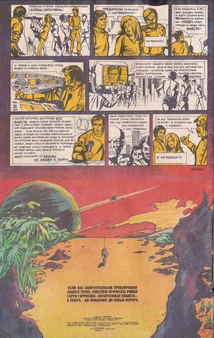Находка: настольная игра «Неукротимая планета»пороману Гарри Гаррисона 4