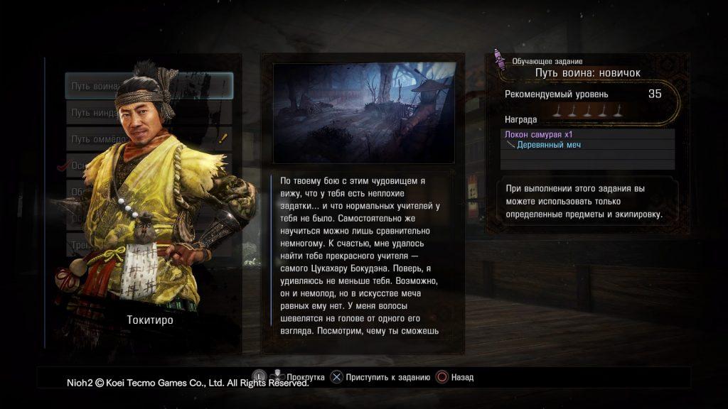 Обзор Nioh 2. Ещё одна Dark Souls про ниндзя 3