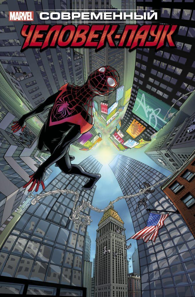 Майлз Моралес: Современный Человек-паук. Том 2