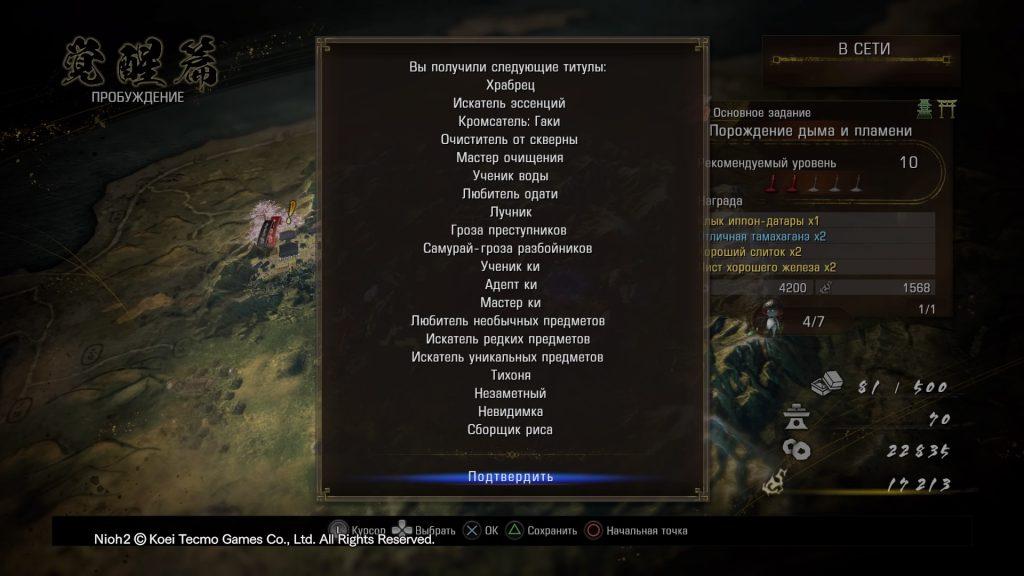 Обзор Nioh 2. Ещё одна Dark Souls про ниндзя 4