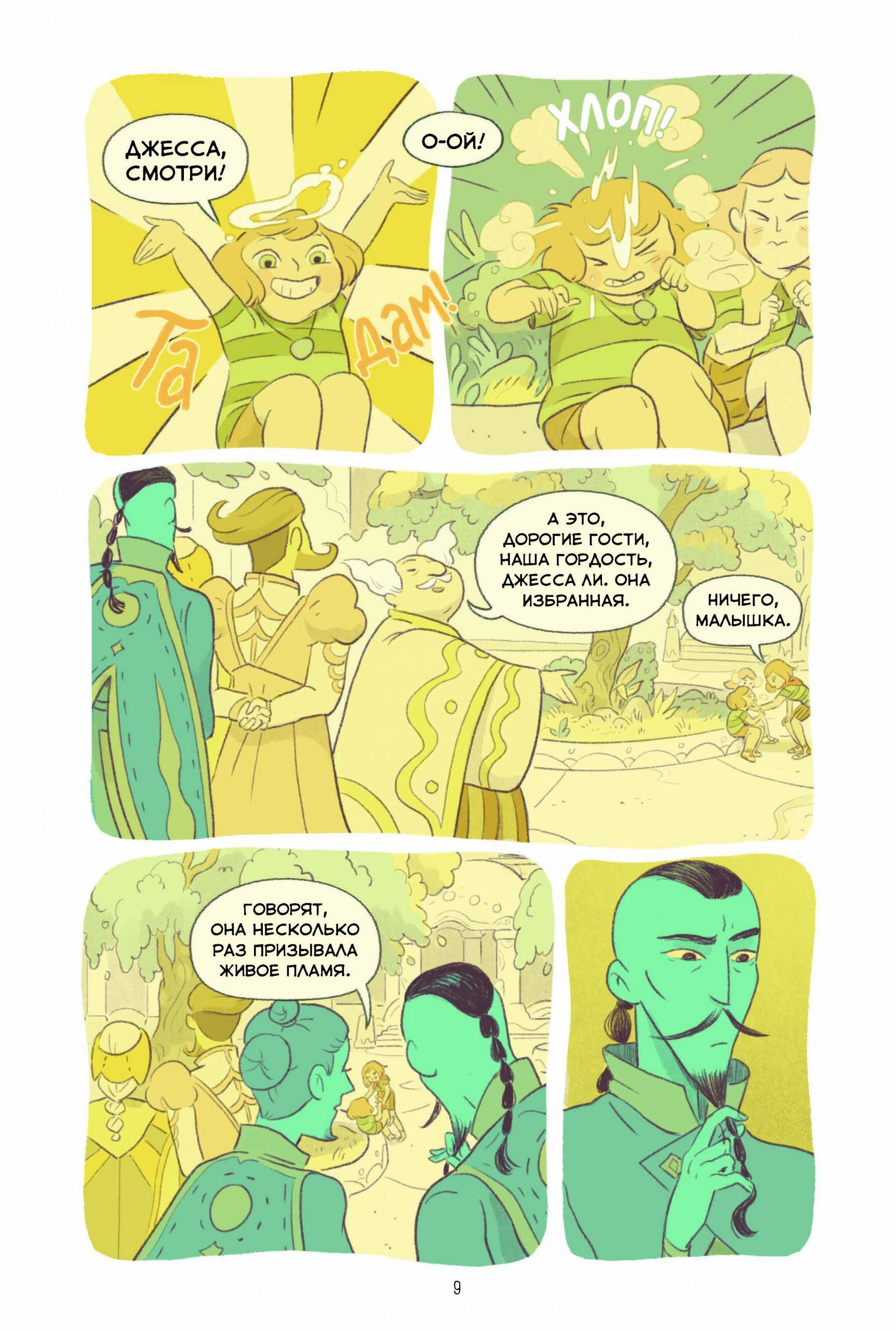 Пять миров. Том 2. Принц Кобальта. Отрывок из комикса 5