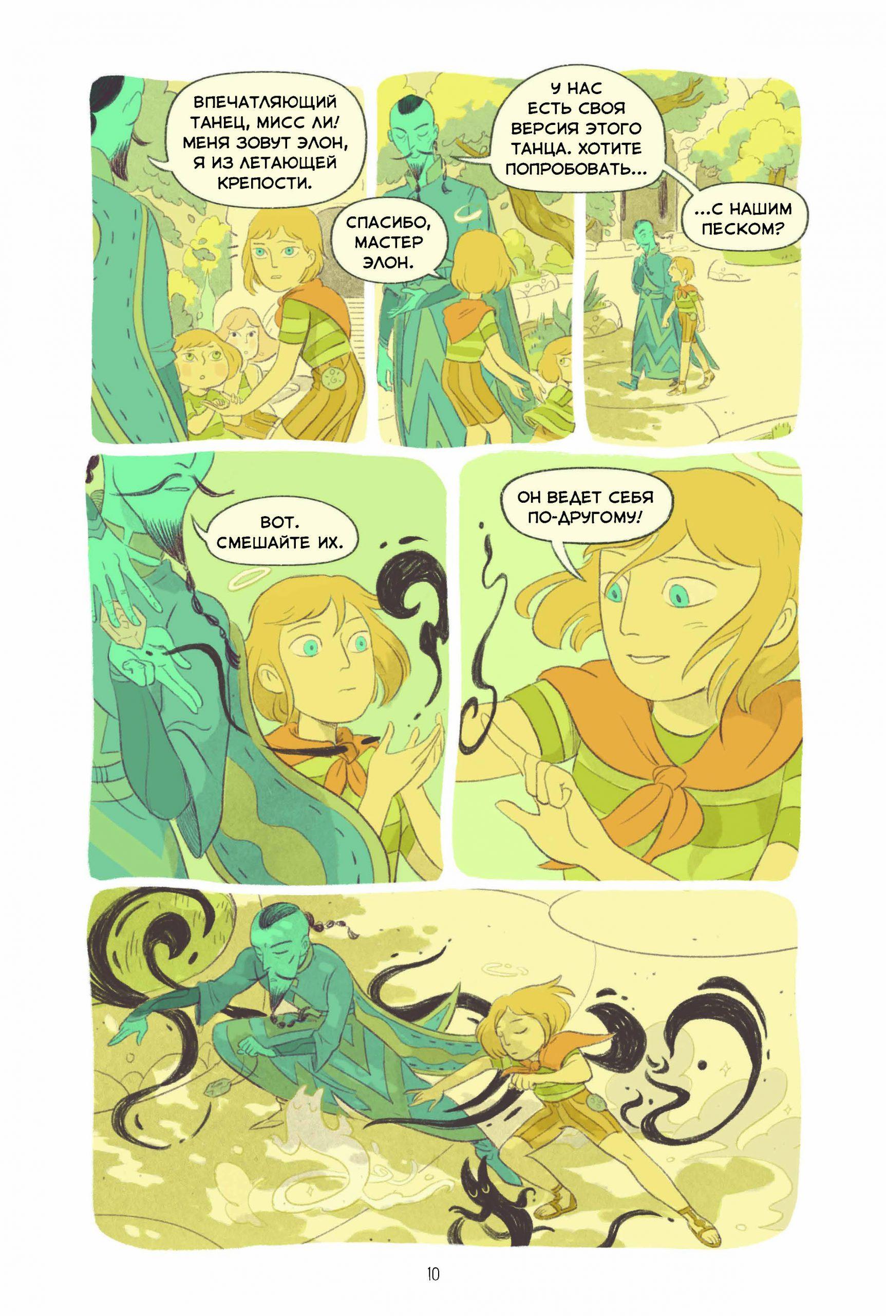 Пять миров. Том 2. Принц Кобальта. Отрывок из комикса 6