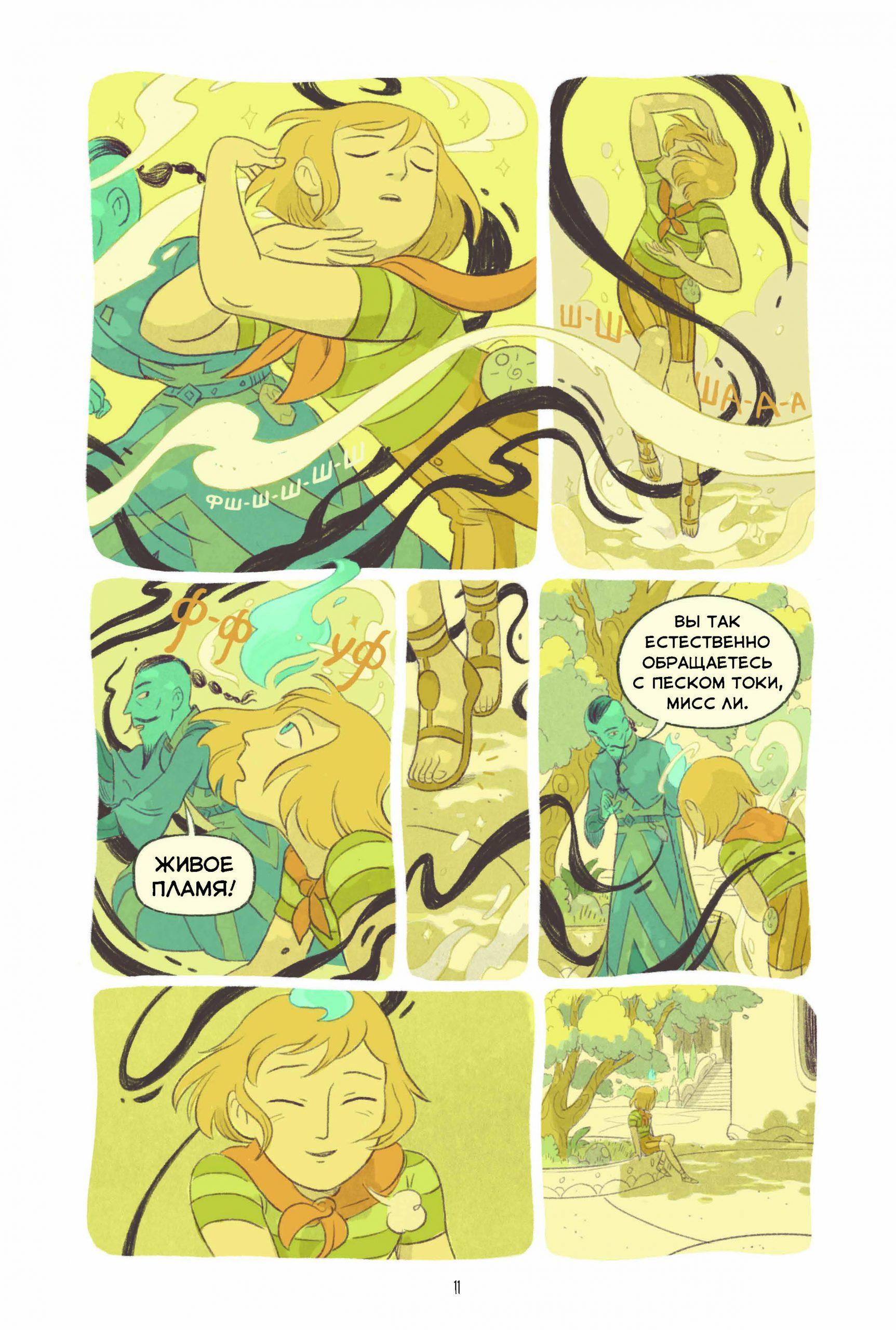 Пять миров. Том 2. Принц Кобальта. Отрывок из комикса 7