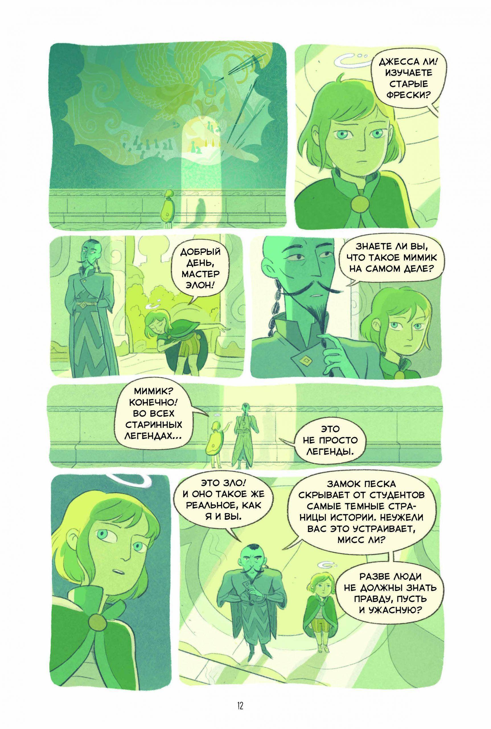 Пять миров. Том 2. Принц Кобальта. Отрывок из комикса 8