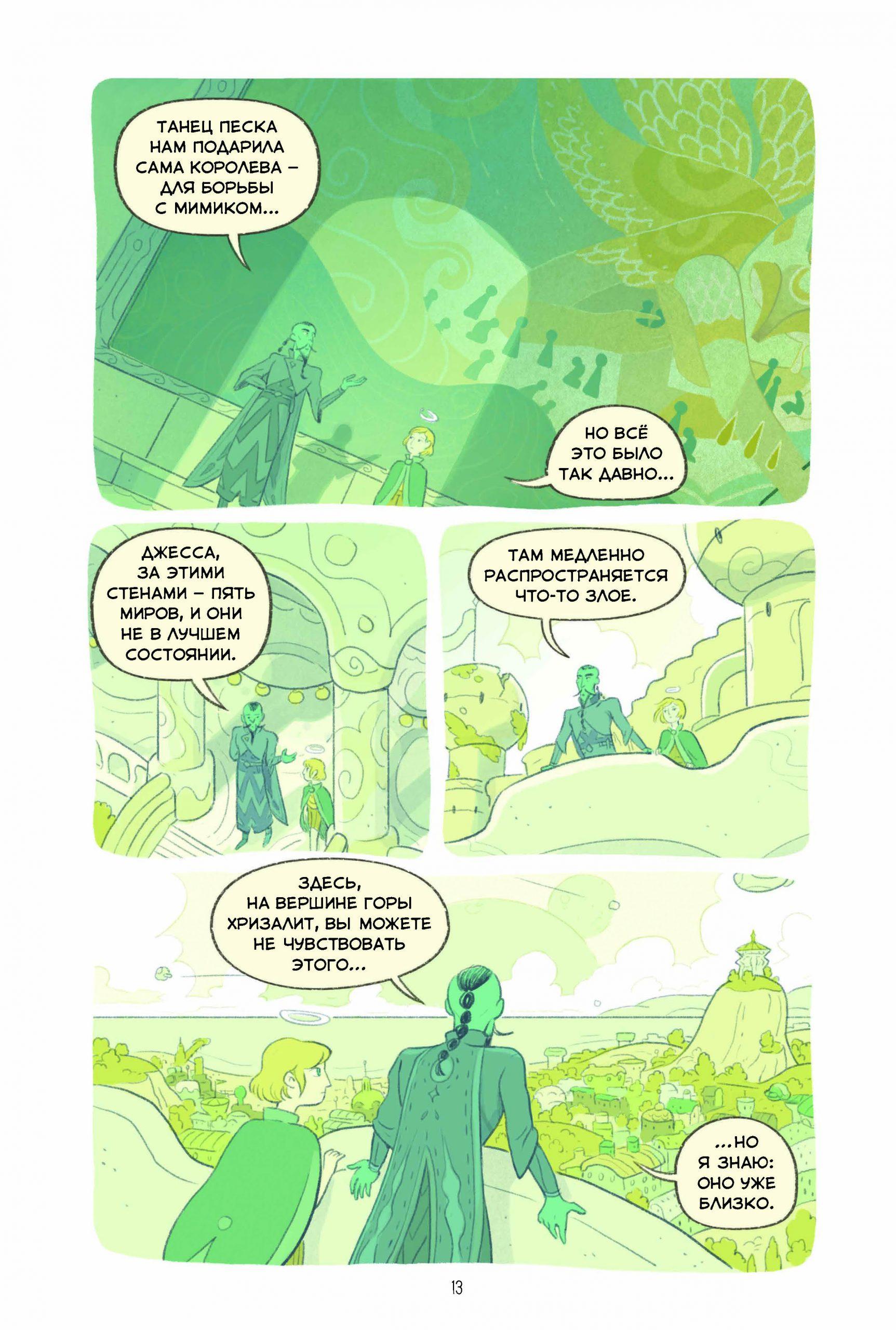 Пять миров. Том 2. Принц Кобальта. Отрывок из комикса 9