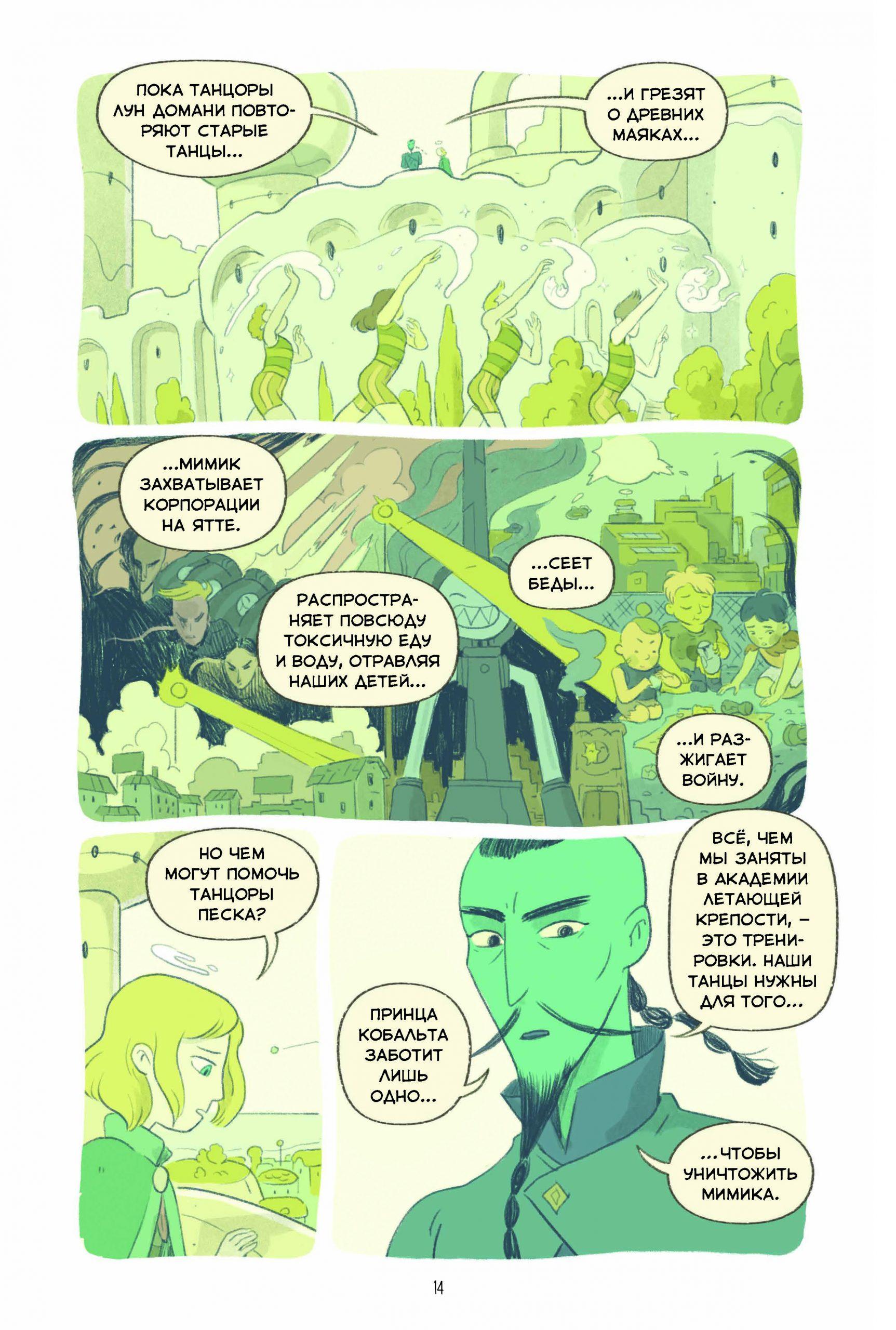 Пять миров. Том 2. Принц Кобальта. Отрывок из комикса 10