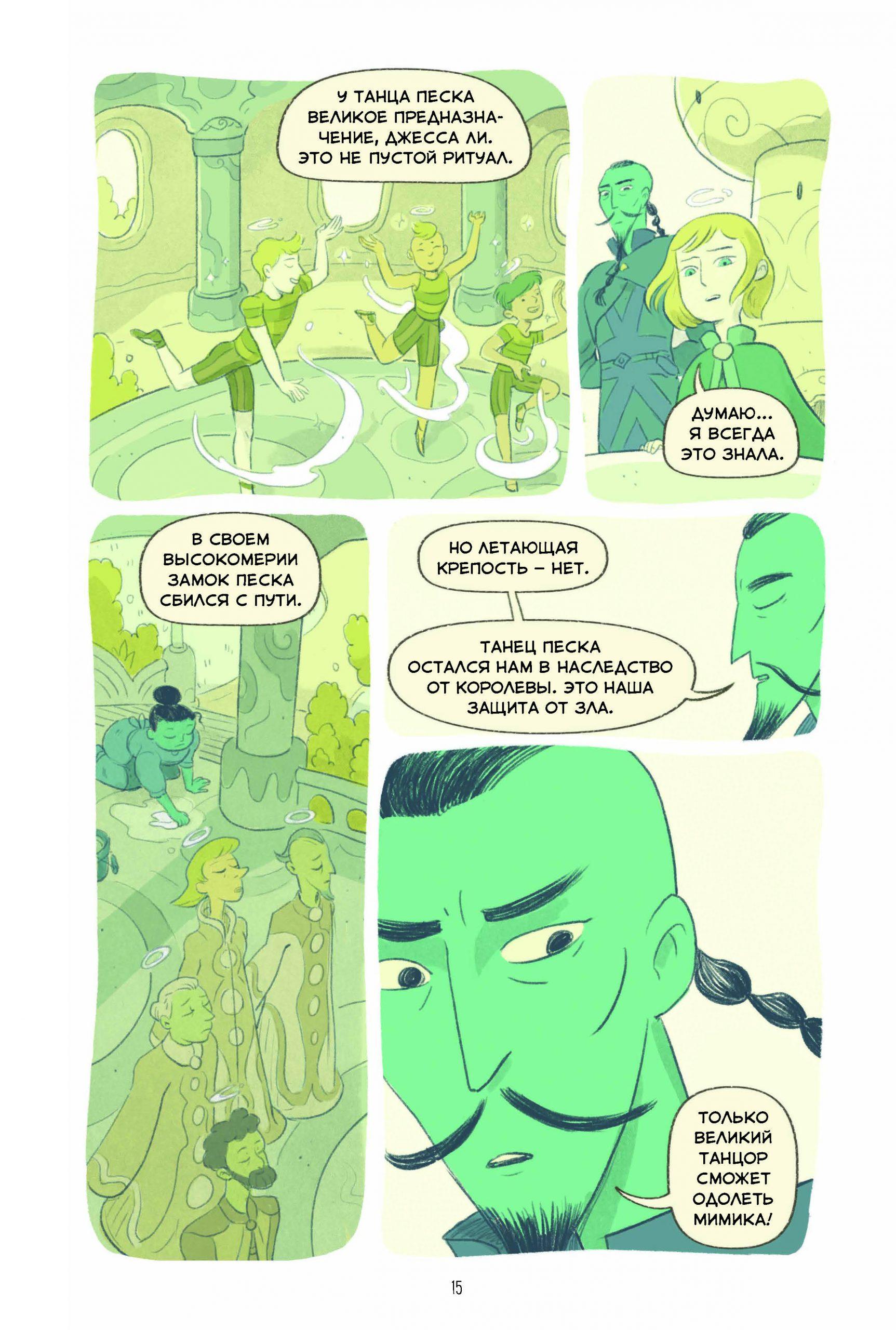 Пять миров. Том 2. Принц Кобальта. Отрывок из комикса 11
