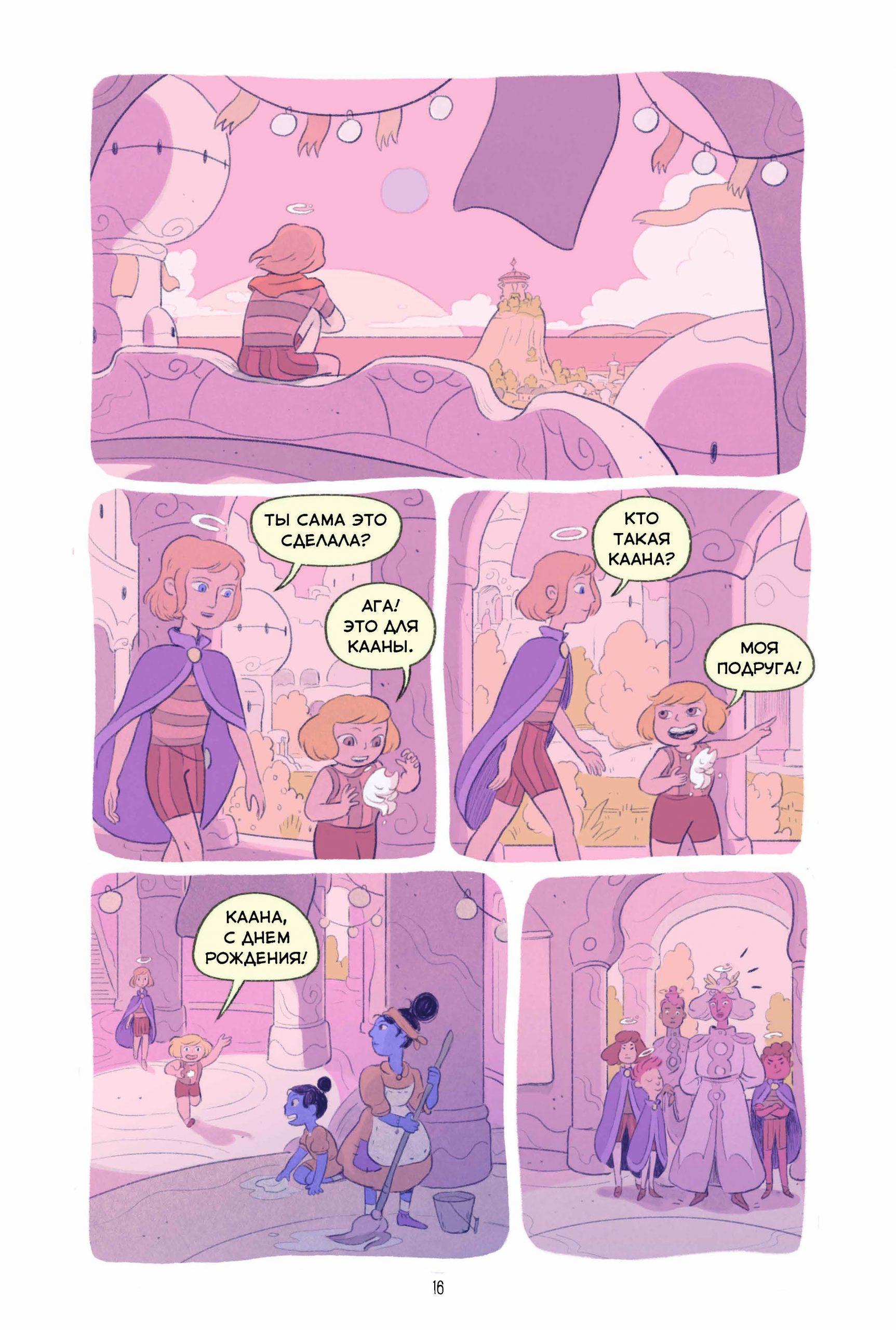 Пять миров. Том 2. Принц Кобальта. Отрывок из комикса 12