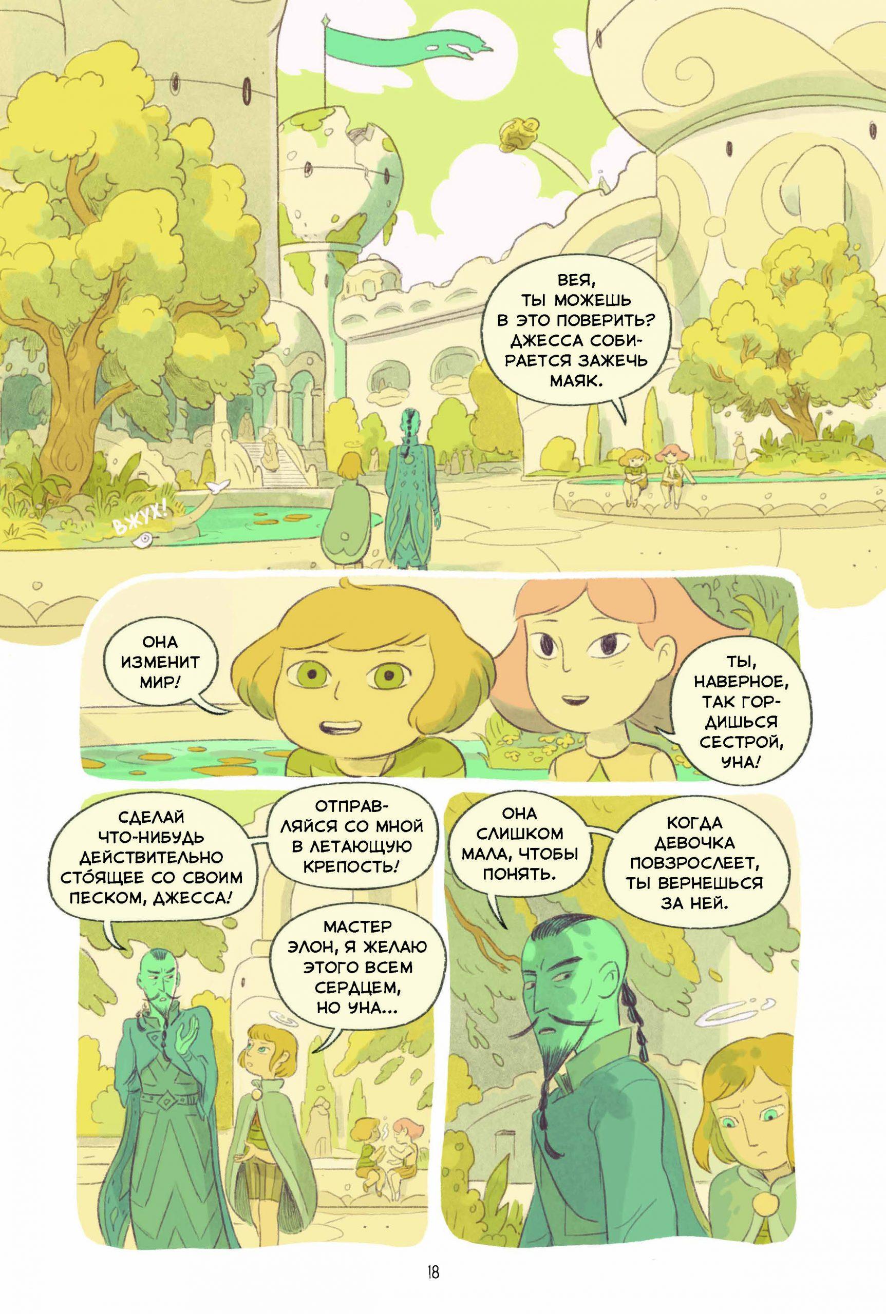 Пять миров. Том 2. Принц Кобальта. Отрывок из комикса 13