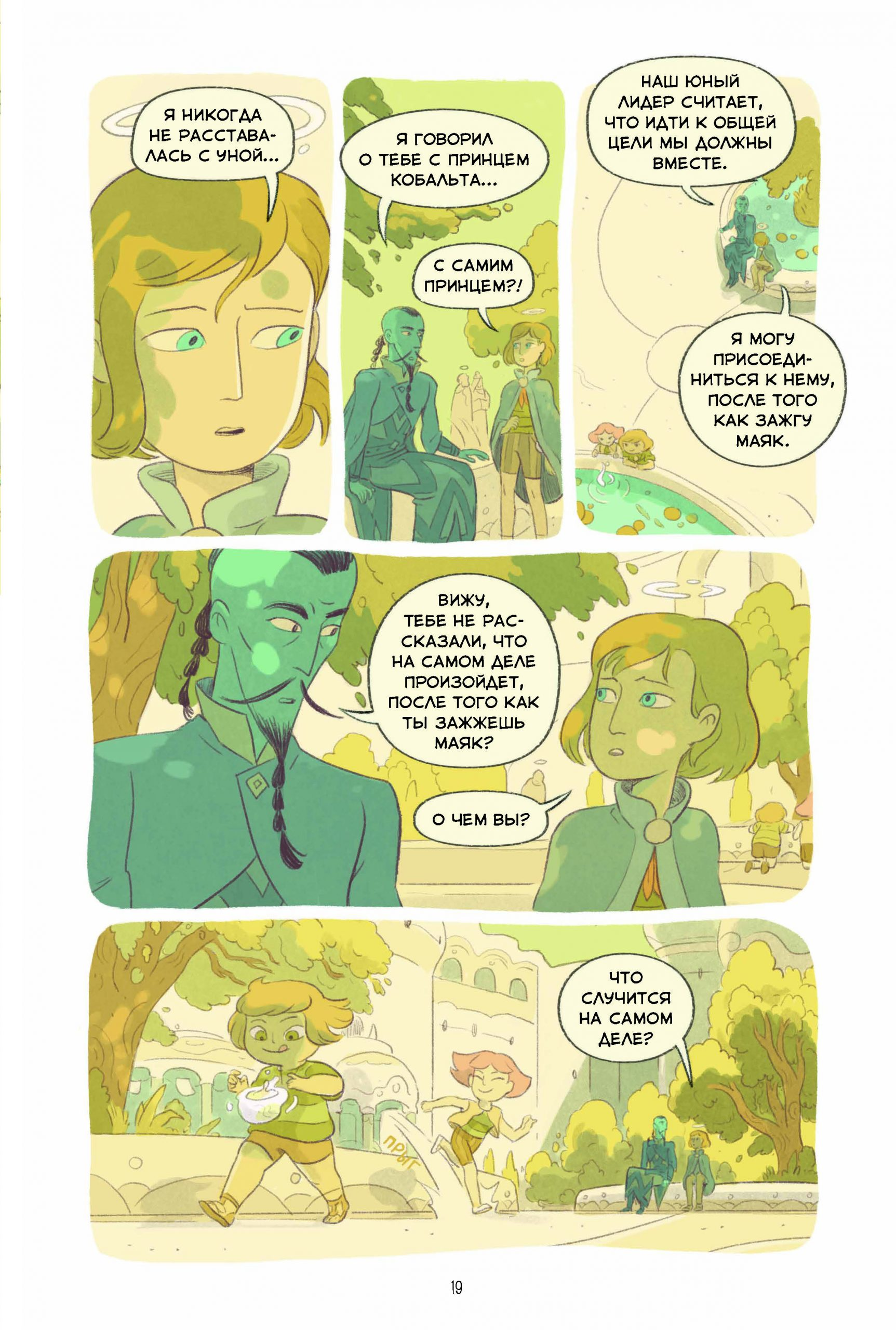 Пять миров. Том 2. Принц Кобальта. Отрывок из комикса 14