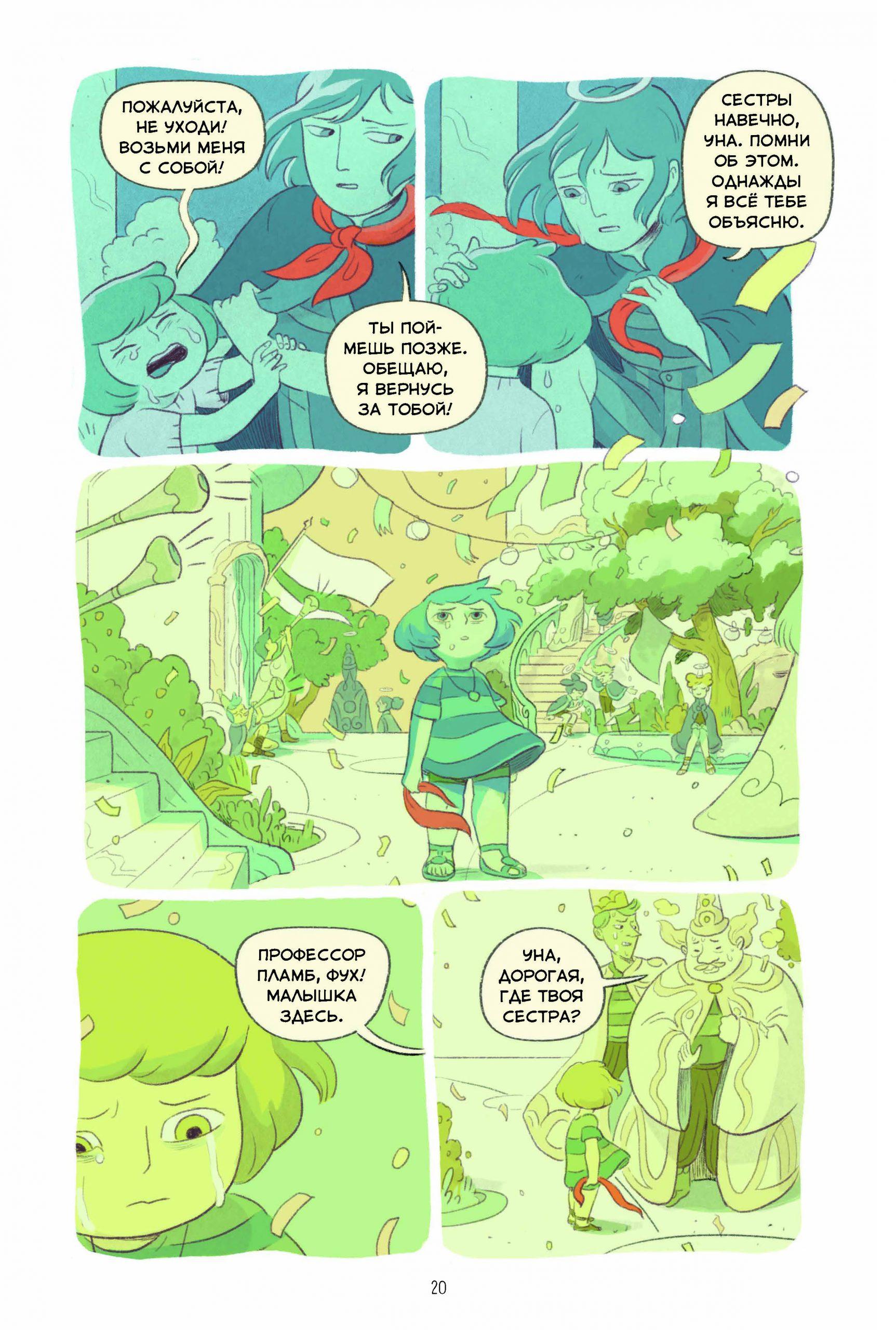 Пять миров. Том 2. Принц Кобальта. Отрывок из комикса 15