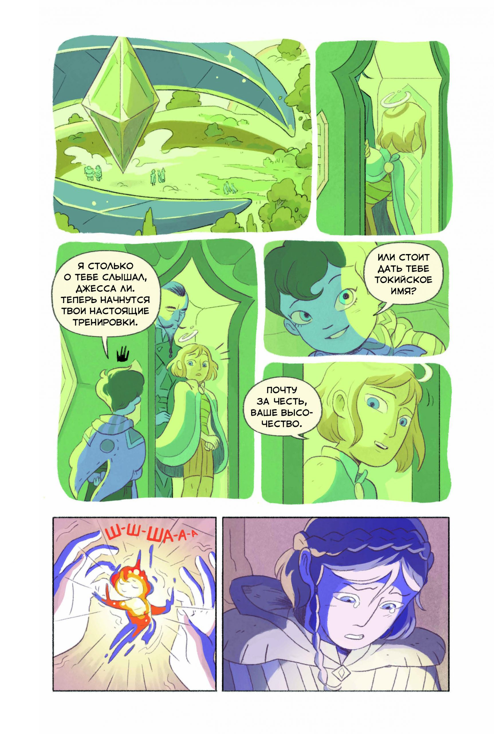 Пять миров. Том 2. Принц Кобальта. Отрывок из комикса 16