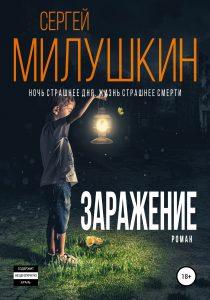 Сергей Милушкин, Заражение