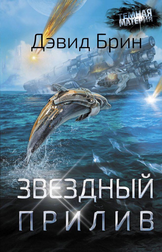 Книги о необычных контактах с инопланетным разумом 1