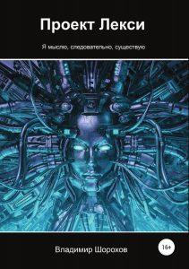 Владимир Шорохов, Проект Лекси