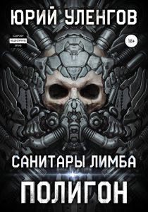 Юрий Уленгов, Санитары Лимба.Полигон
