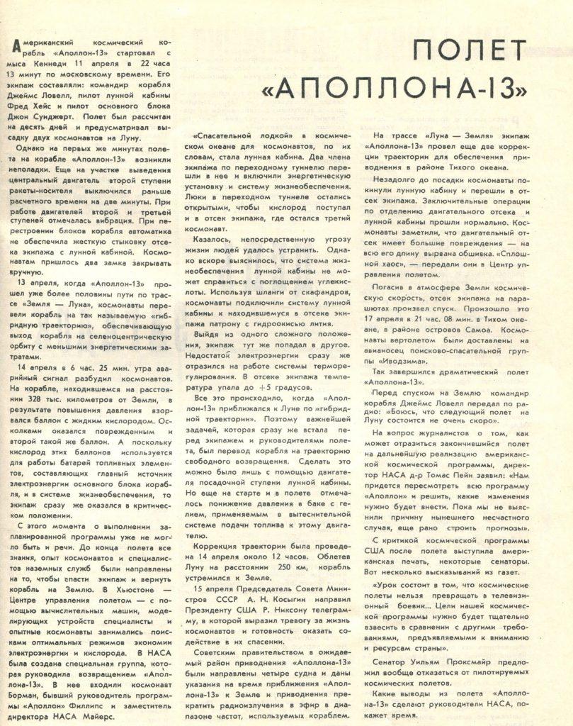 Аварийный полёт «Аполлона-13»: взгляд из Советского Союза