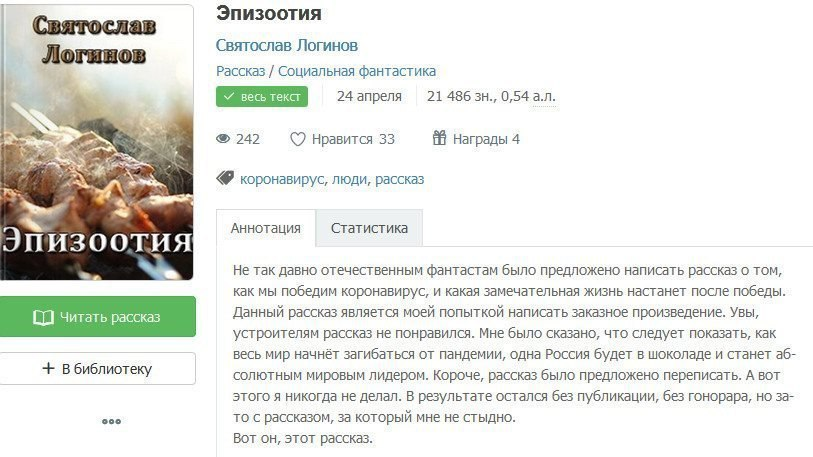 Российские писатели запустили проект фантастических рассказов «Постэпидемия» 1