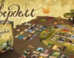 Обзор настольной игры «Эверделл» 1