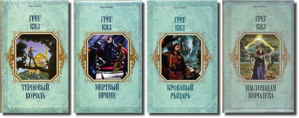 Грегори Киз: автор книг о «Вавилоне-5» и безумном Петре I 6