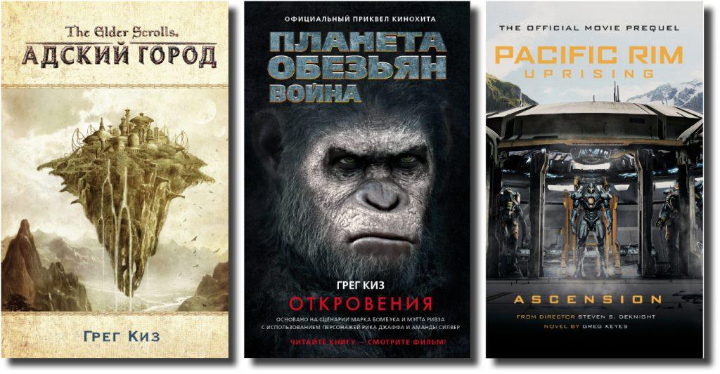 Грегори Киз: автор книг о «Вавилоне-5» и безумном Петре I 7