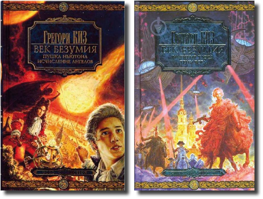 Грегори Киз: автор книг о «Вавилоне-5» и безумном Петре I 10