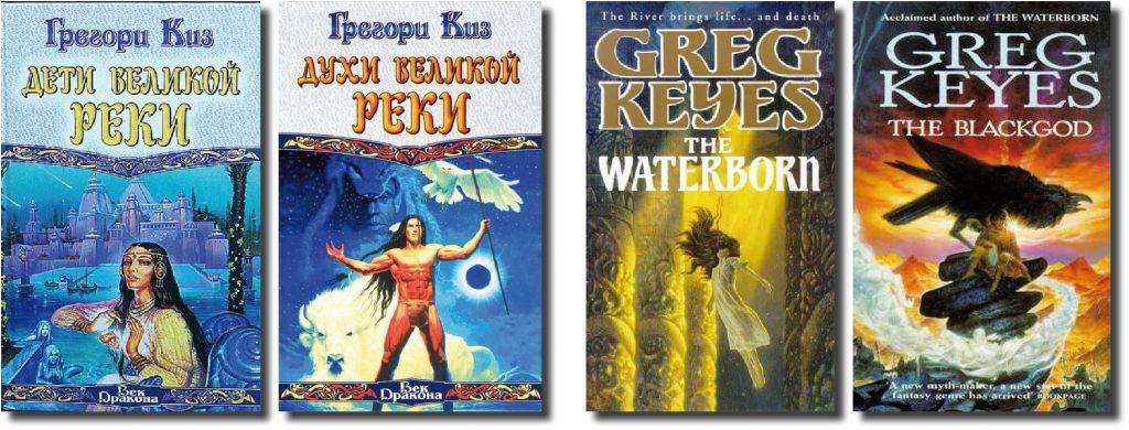 Грегори Киз: автор книг о «Вавилоне-5» и безумном Петре I 11