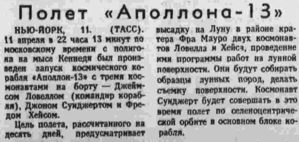 Аварийный полёт «Аполлона-13»: взгляд из Советского Союза 5