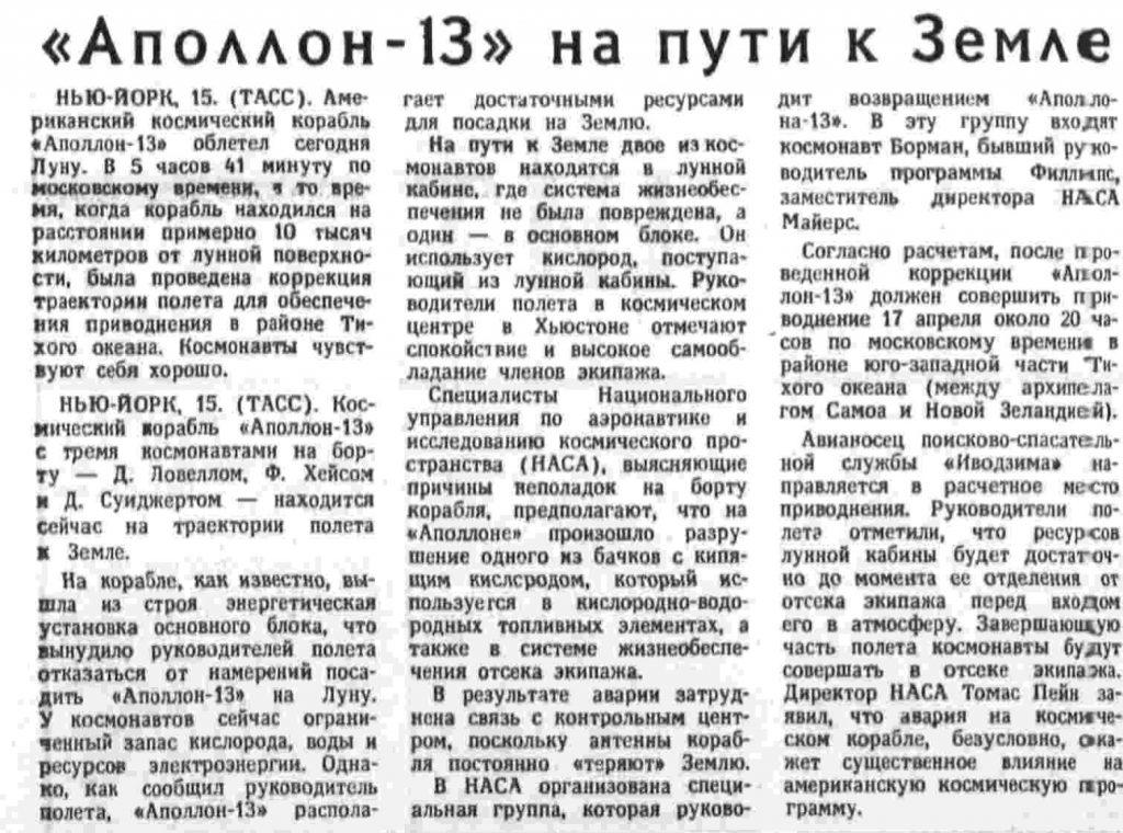 Аварийный полёт «Аполлона-13»: взгляд из Советского Союза 7