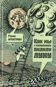 Как мы со Сталиным делили Луну. Роман Арбитман — создатель мифа