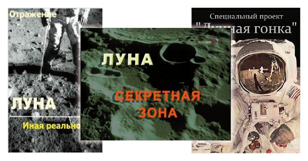 Как мы со Сталиным делили Луну. Роман Арбитман разоблачает великий миф 2