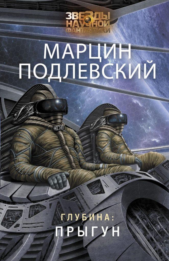 Что почитать: хоррор «Дом окон» Джона Лэнгана и космоопера «Глубина: Прыгун» Марцина Подлевского 2
