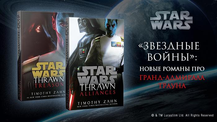 fanzon начнёт выпускать книги по«Звёздным войнам». Открылся предзаказ романов проТрауна
