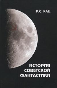 Как мы со Сталиным делили Луну. Роман Арбитман разоблачает великий миф