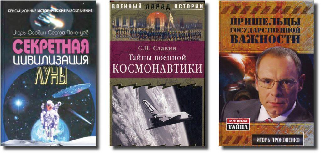 Как мы со Сталиным делили Луну. Роман Арбитман разоблачает великий миф 3